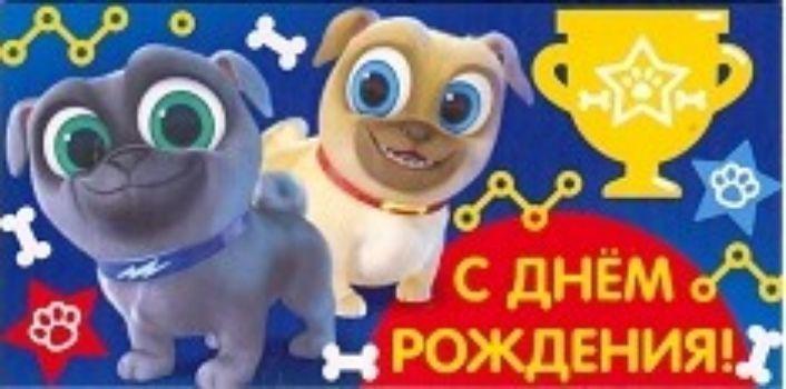 """Конверт для денег """"С Днем рождения!"""" Мопсы"""