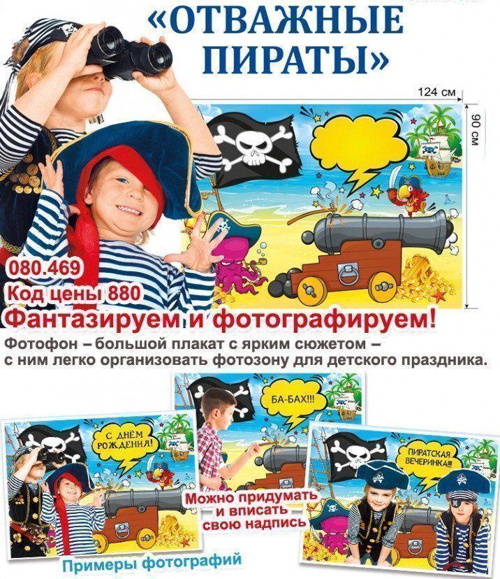 """Фотофон """"Отважные пираты"""""""