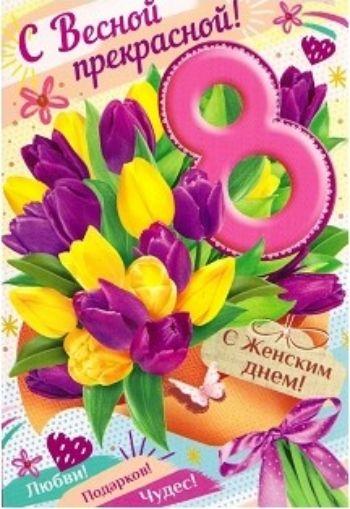 """Открытка """"8 Марта. С Весной прекрасной! С Женским днем!"""""""