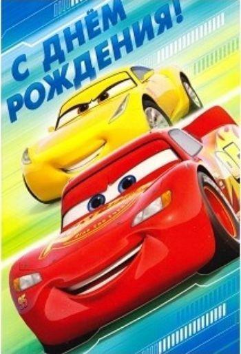 """Открытка """"С Днем рождения!"""" Тачки"""