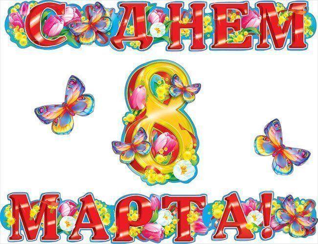"Гирлянда ""С Днем 8 Марта!"""