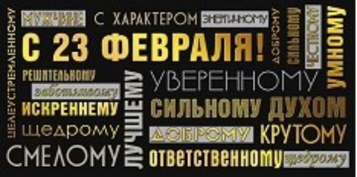 """Конверт для денег """"С 23 февраля!"""""""