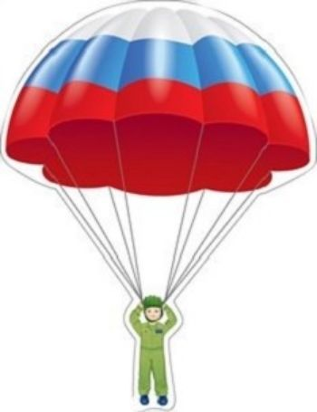 Картинки парашютист для детского сада