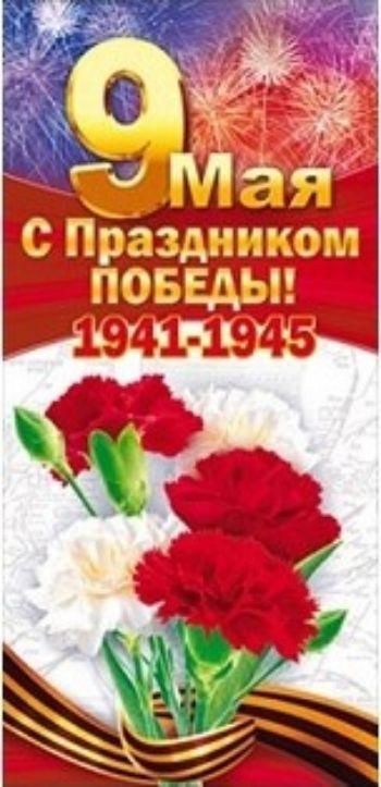 """Открытка """"9 Мая. С праздником Победы!"""""""