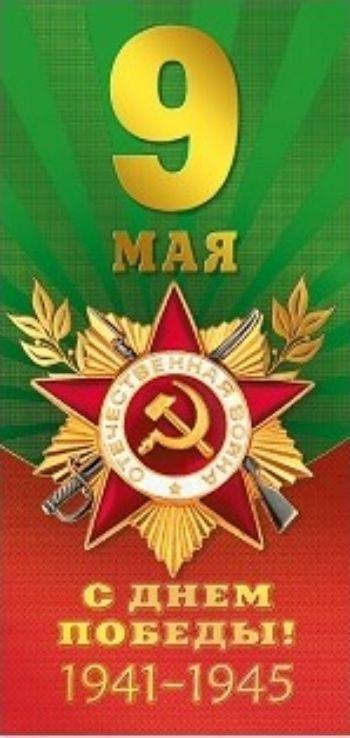 """Открытка """"9 Мая. С Днем Победы! 1941-1945"""""""