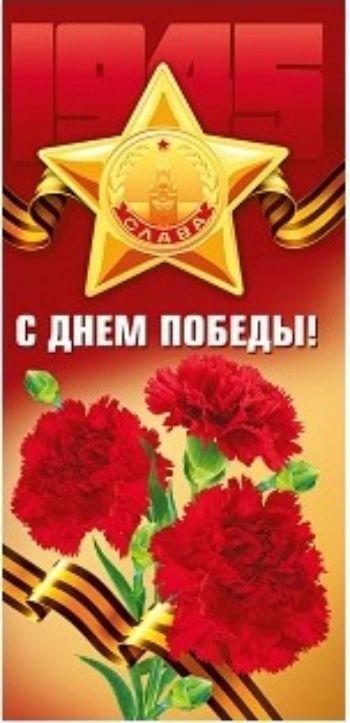 """Открытка """"С Днем Победы!"""""""