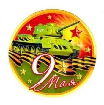 """Медаль """"9 Мая!"""""""
