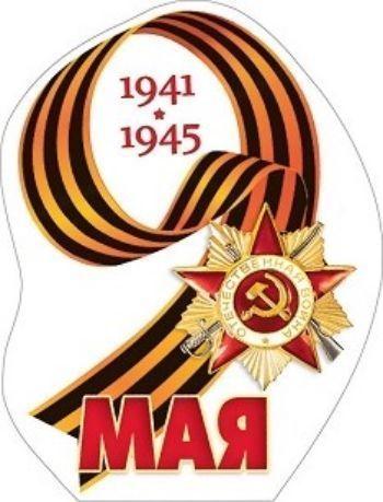 Украшение на скотче 9 Мая. 1941-1945 , Мир Поздравлений, 2019  - купить со скидкой