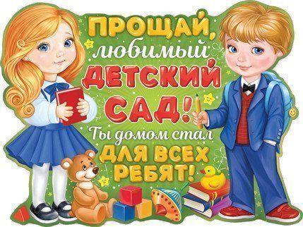 """Плакат """"Прощай, любимый детский сад!"""""""