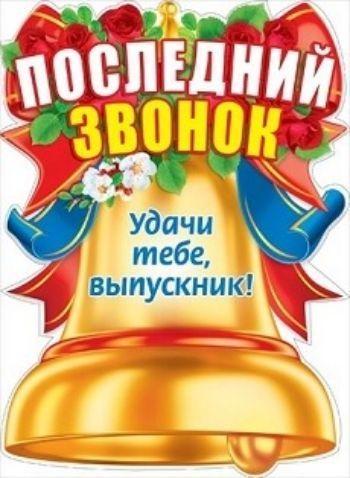 """Плакат """"Последний звонок!"""""""