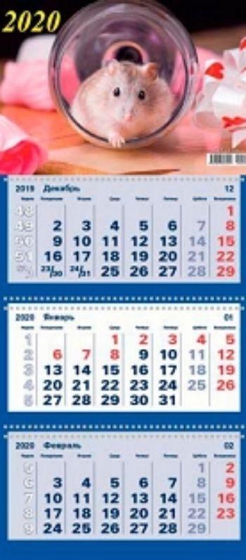 """Календарь квартальный """"Символ года"""" 2020"""