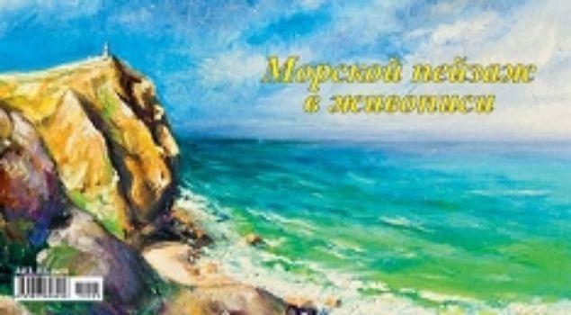 """Календарь настольный перекидной """"Морской пейзаж в живописи"""" 2020"""
