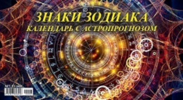 """Календарь настольный перекидной """"Знаки зодиака"""" 2020"""