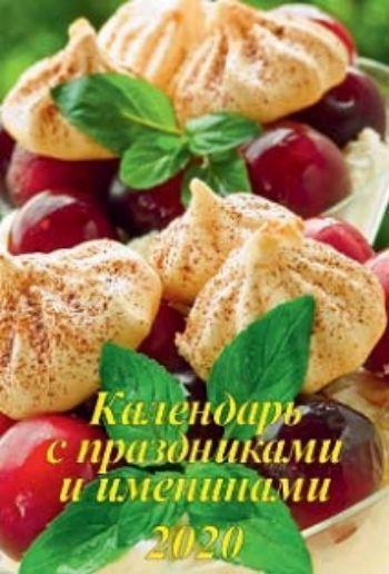 """Календарь настенный на спирали """"С праздниками и именинами"""" 2020"""