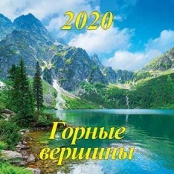 """Календарь настенный перекидной на скрепке """"Горные вершины"""" 2020"""