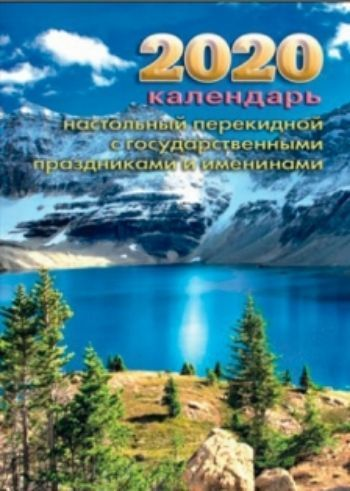 """Календарь настольный перекидной """"Горное озеро"""" 2020"""
