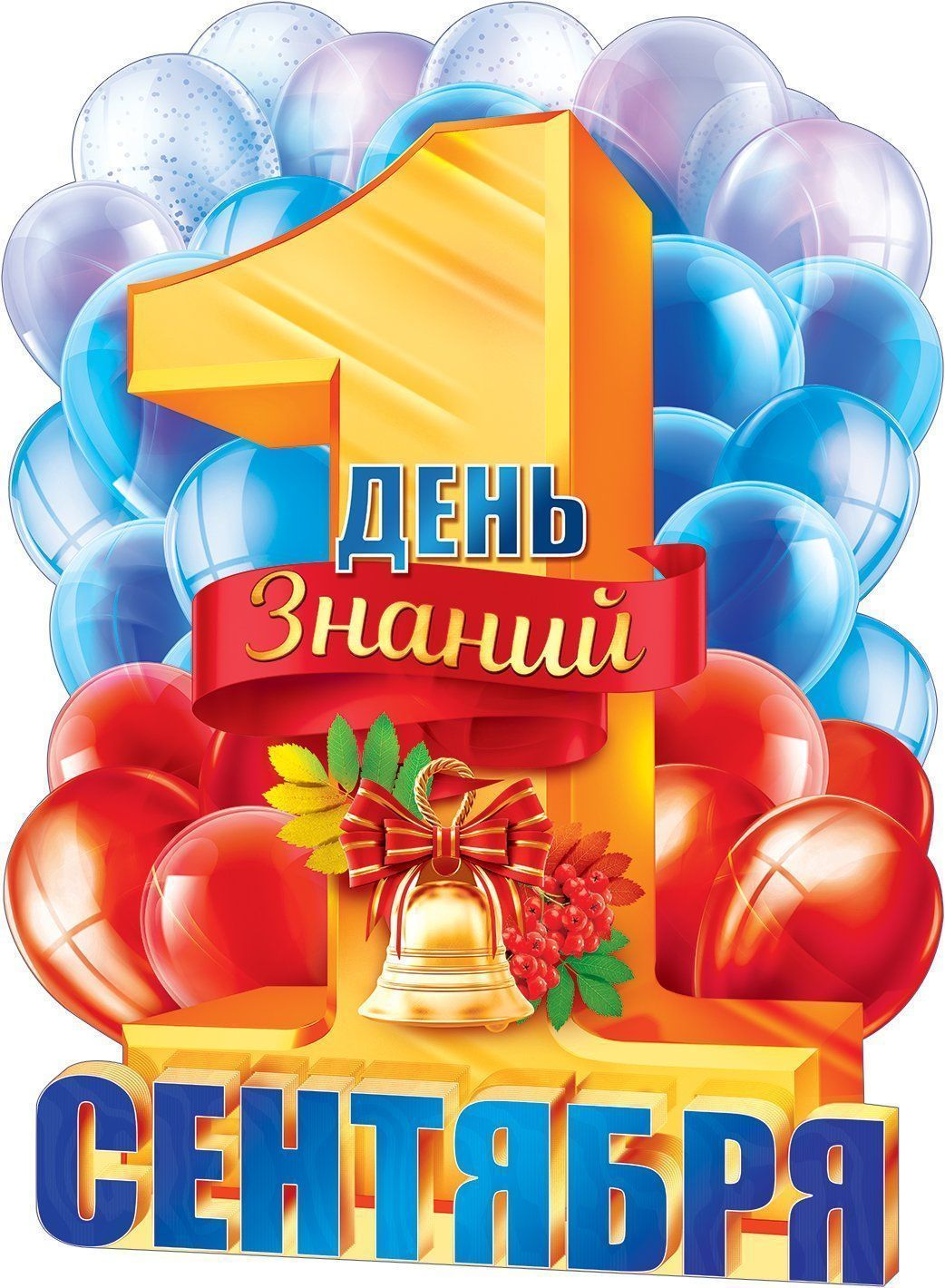 """Плакат """"1 Сентября. День знаний"""""""