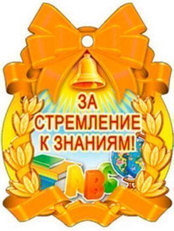 """Медаль """"За стремление к знаниям"""""""