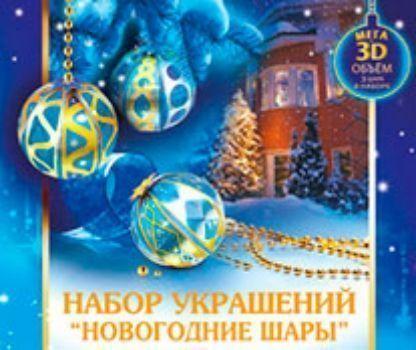 Набор Новогодние шары