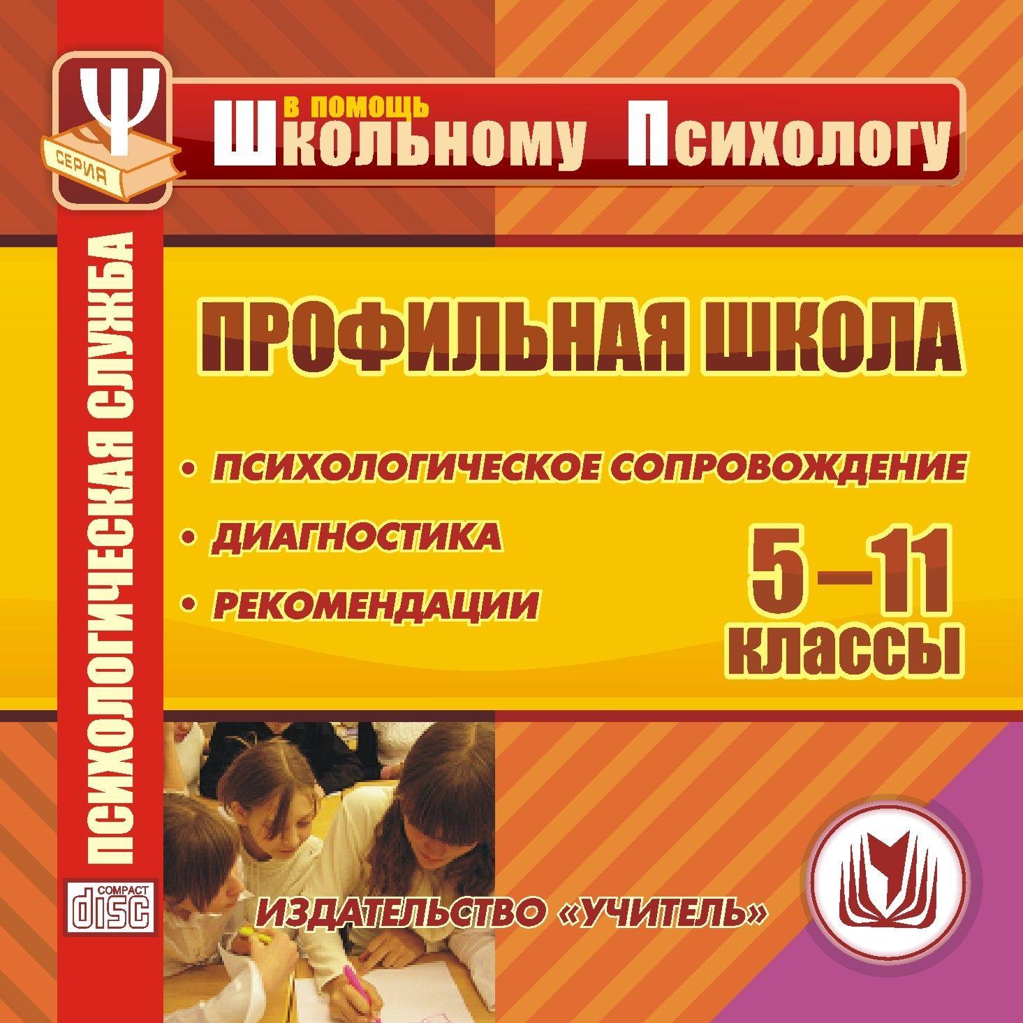 Профильная школа. Компакт-диск для компьютера: Психологическое сопровождение. Диагностика. Рекомендации.