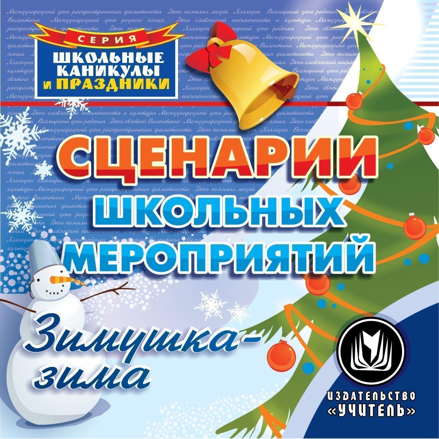 Сценарии праздничных мероприятий. Зимушка-зима. Компакт-диск для компьютера