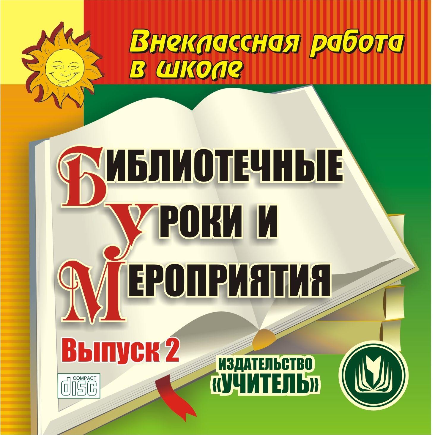 Библиотечные уроки и мероприятия. Выпуск 2. Компакт-диск для компьютера