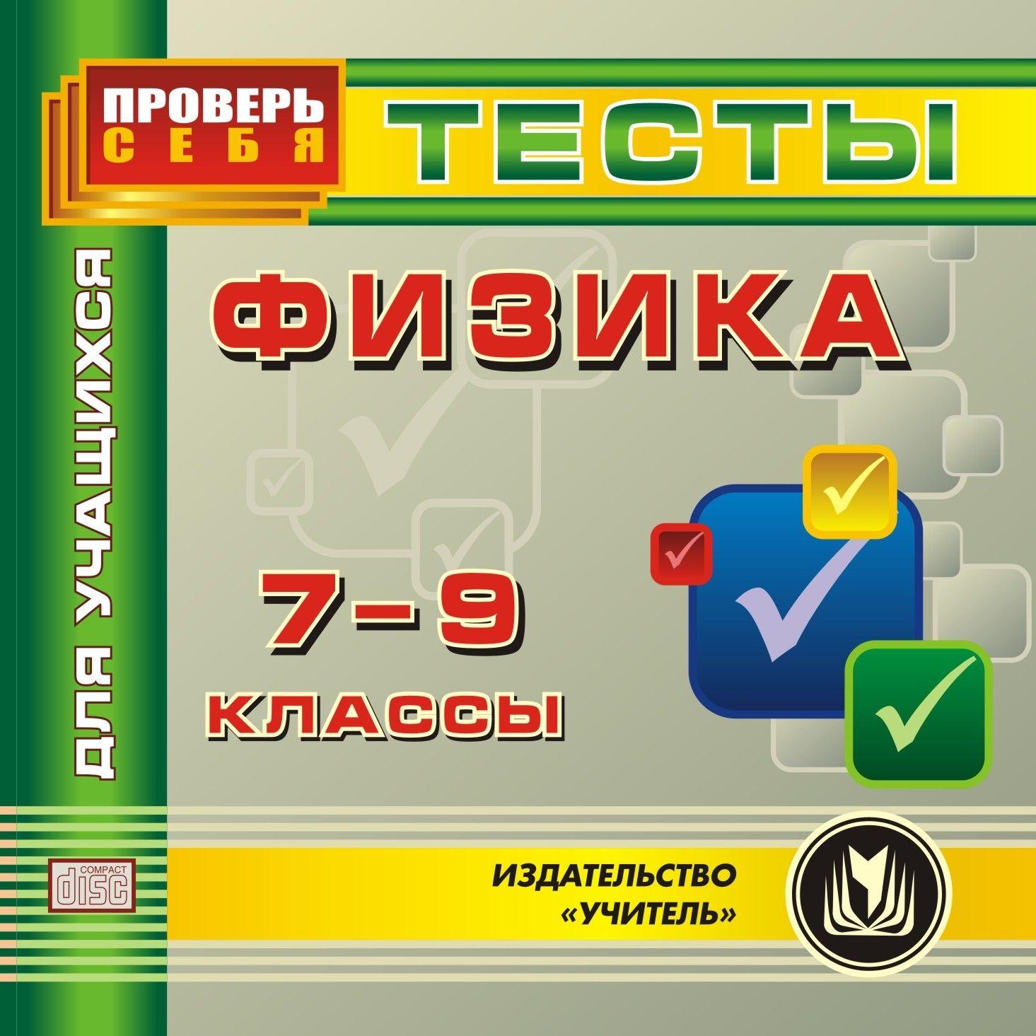 Физика. 7-9 классы. Тесты для учащихся. Компакт-диск для компьютераСредняя школа<br>Предлагаемый компакт-диск - современное электронное пособие, которое поможет учащимся в организации самопроверки знаний по основным темам курса физики.Представленные на диске тесты предназначены учащимся 7-9 классов общеобразовательных школ, гимназий и ли...<br><br>Авторы: Шевцов В. А.<br>Год: 2011<br>Серия: Проверь себя<br>Высота: 125<br>Ширина: 141<br>Толщина: 10