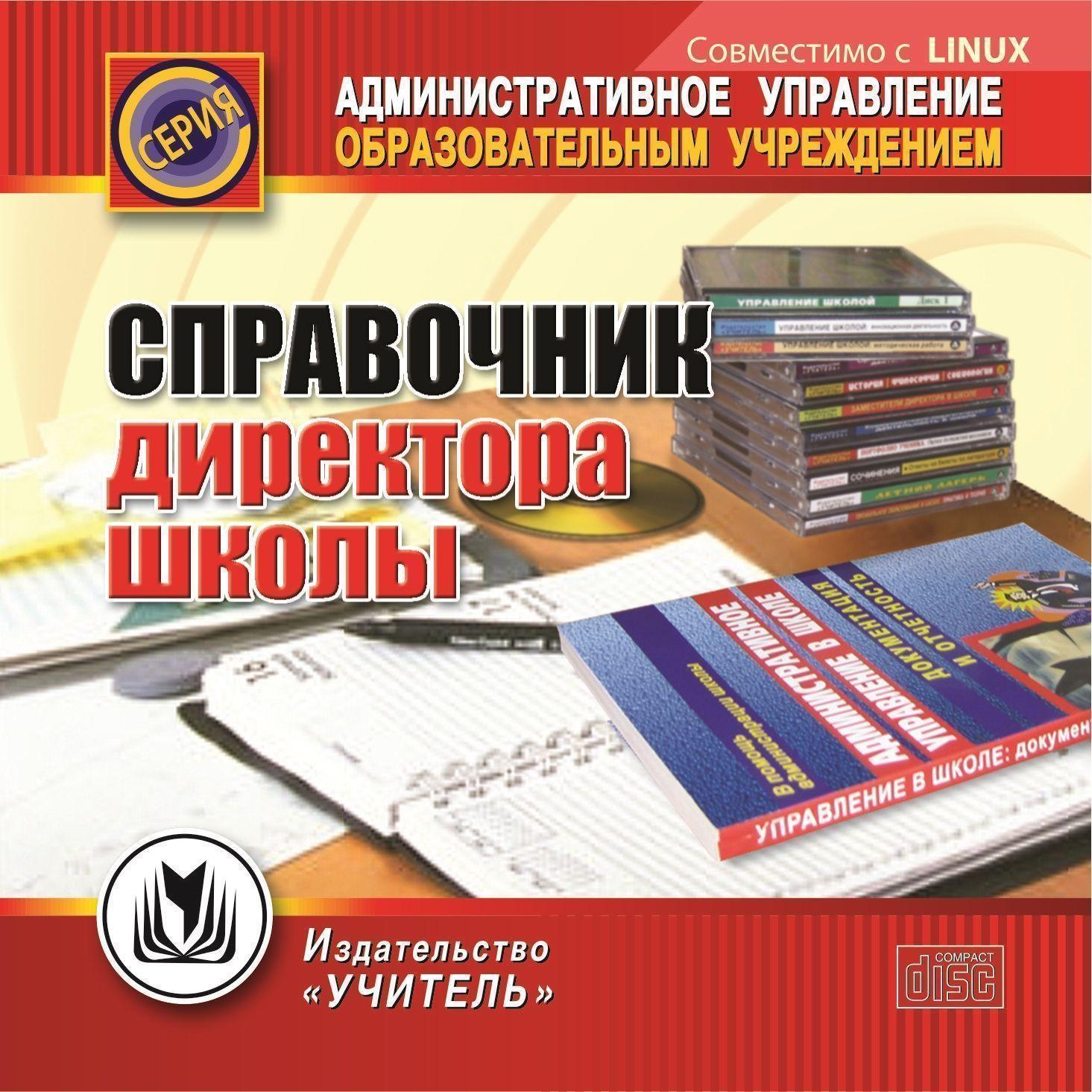 Справочник директора школы. Компакт-диск для компьютера