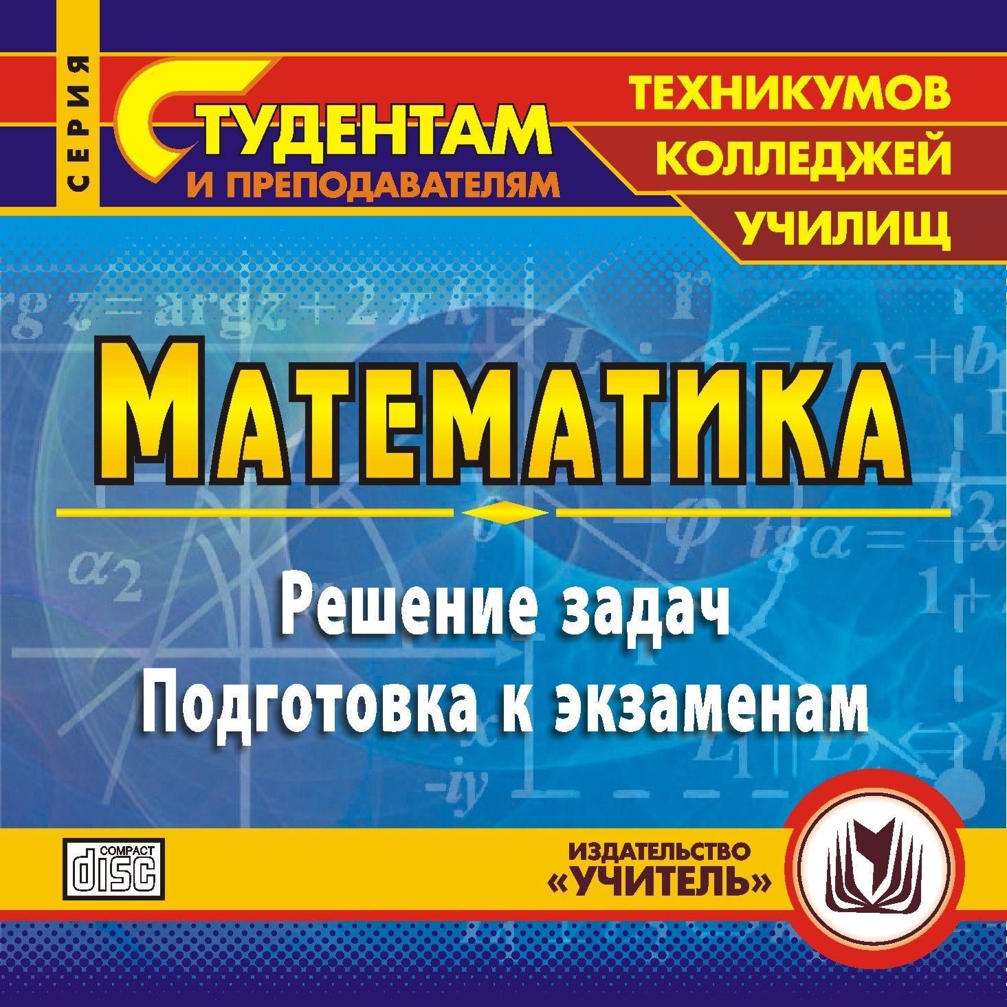 Купить со скидкой Математика. Теоретический и практический курсы для ССУЗов. Компакт-диск для компьютера: Решение зада