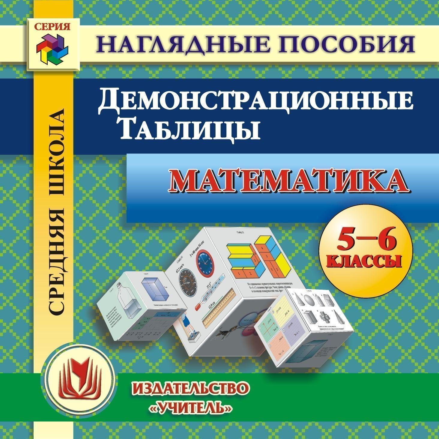 Учитель / Математика. Демонстрационные таблицы. 5-6 классы. Компакт-диск для компьютера
