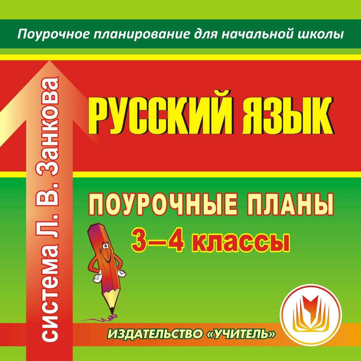 ПОУРОЧНЫЕ ПЛАНЫ 2 КЛАСС ЗАНКОВ ФГОС СКАЧАТЬ БЕСПЛАТНО