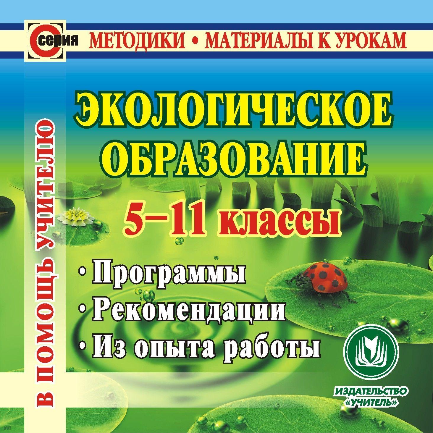 Экологическое образование. 5-11 классы. Компакт-диск для компьютера: Программы. Рекомендации. Из опыта работы.