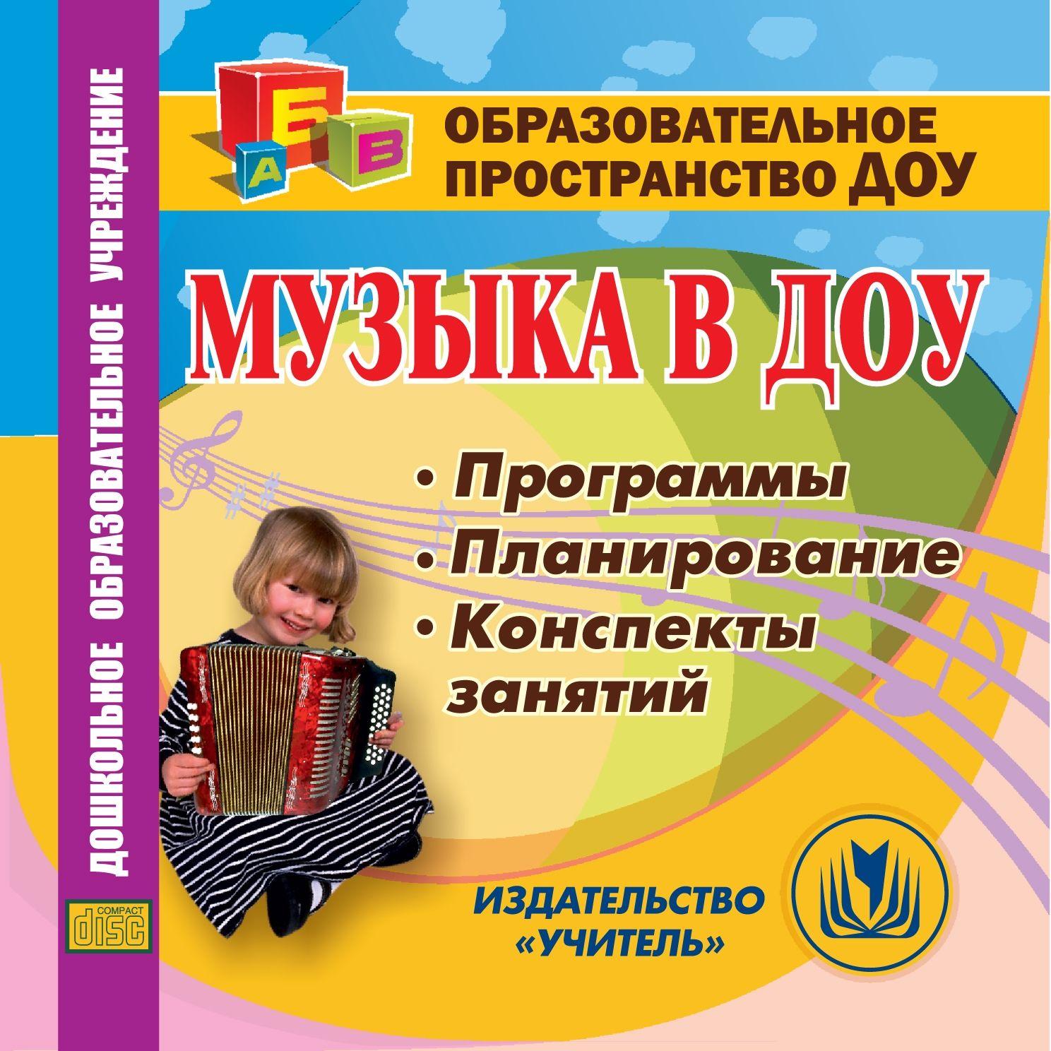 Купить со скидкой Музыка в ДОУ. Компакт-диск для компьютера: Программы. Планирование. Конспекты занятий.