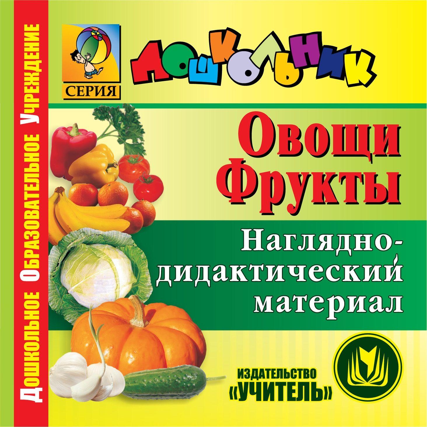 Овощи. Фрукты. Компакт-диск для компьютера