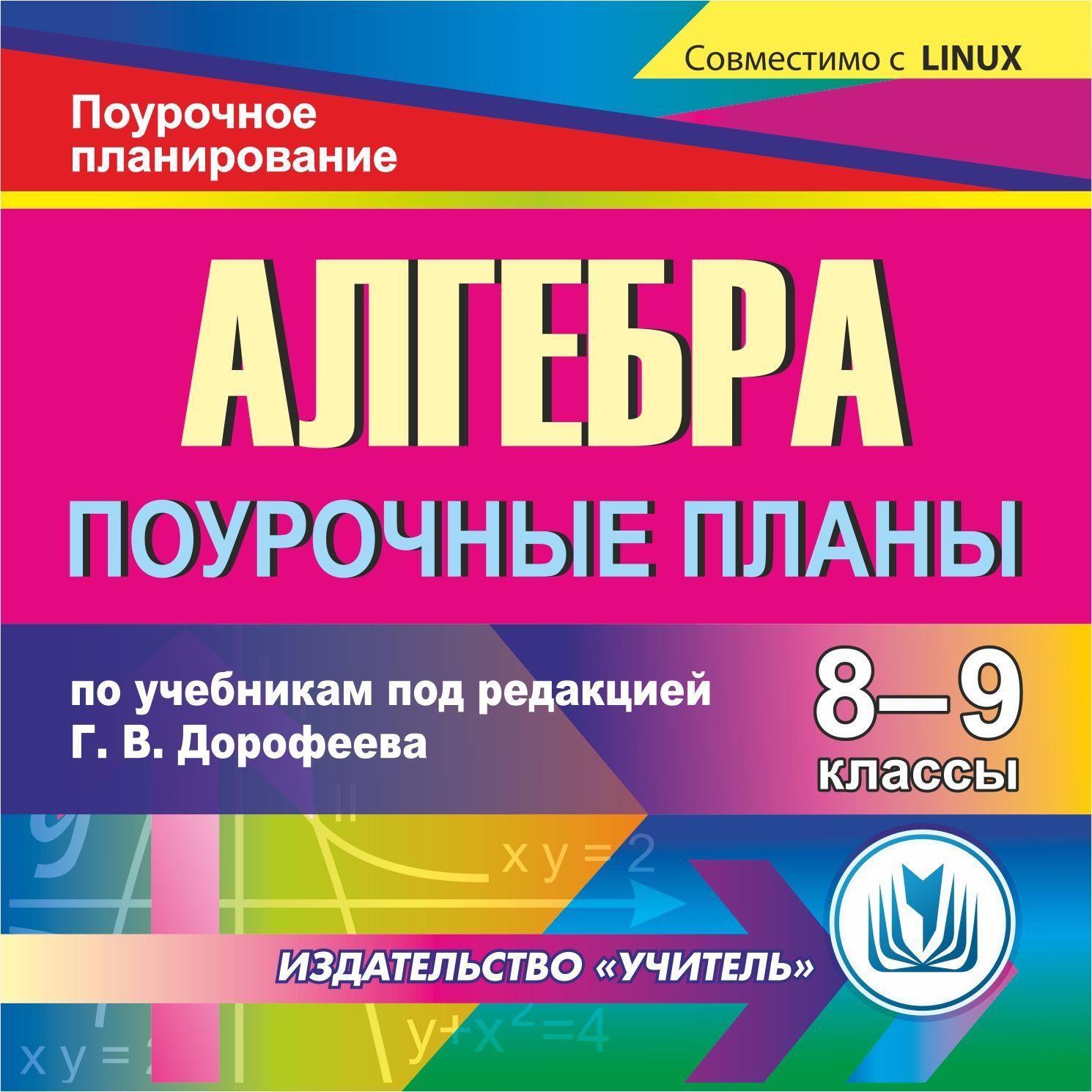 Алгебра 8-9 классы: поурочные планы по учебникам под редакцией Г. В. Дорофеева. Компакт-диск для компьютера