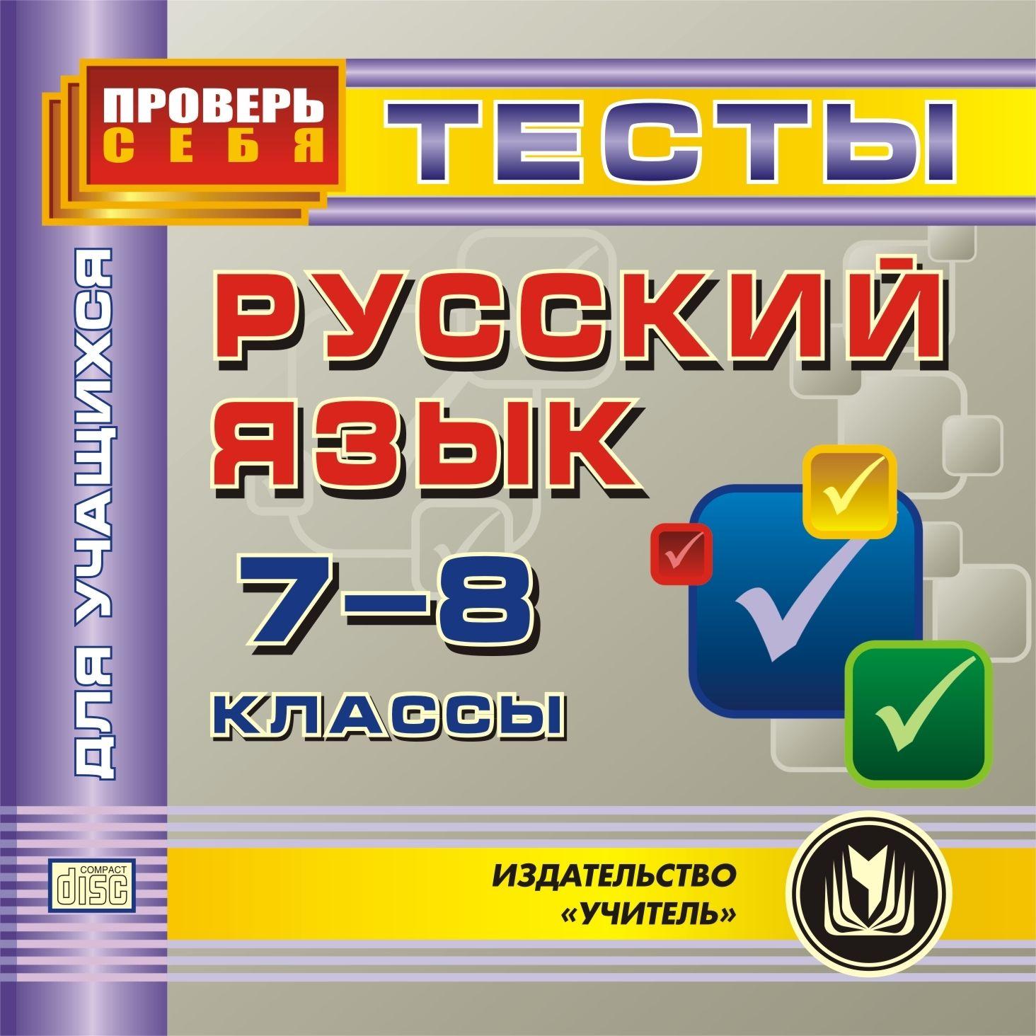 Русский язык. 7-8 классы. Тесты для учащихся. Компакт-диск для компьютера