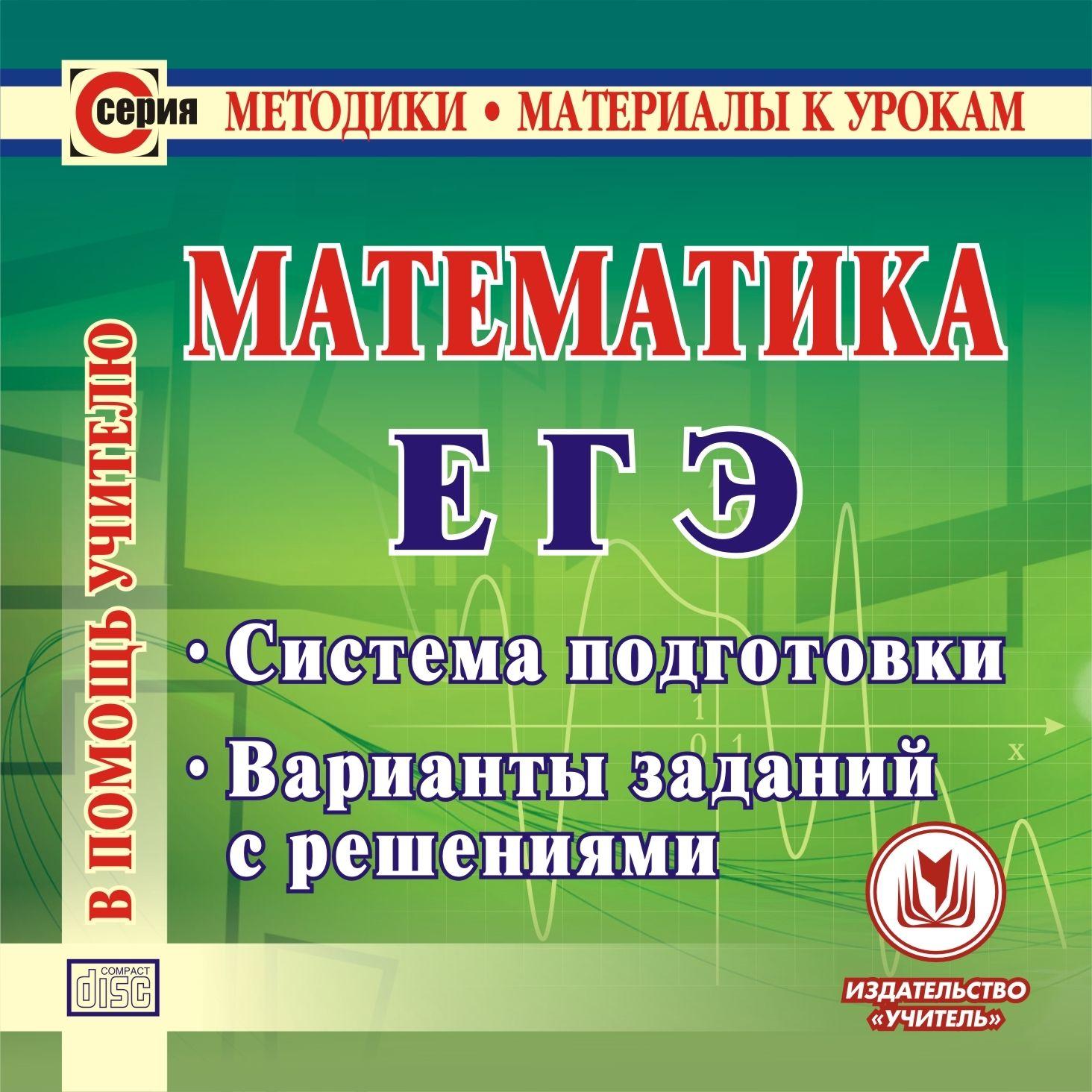 Математика. ЕГЭ. Компакт-диск для компьютера: Система подготовки. Варианты заданий с решениями.