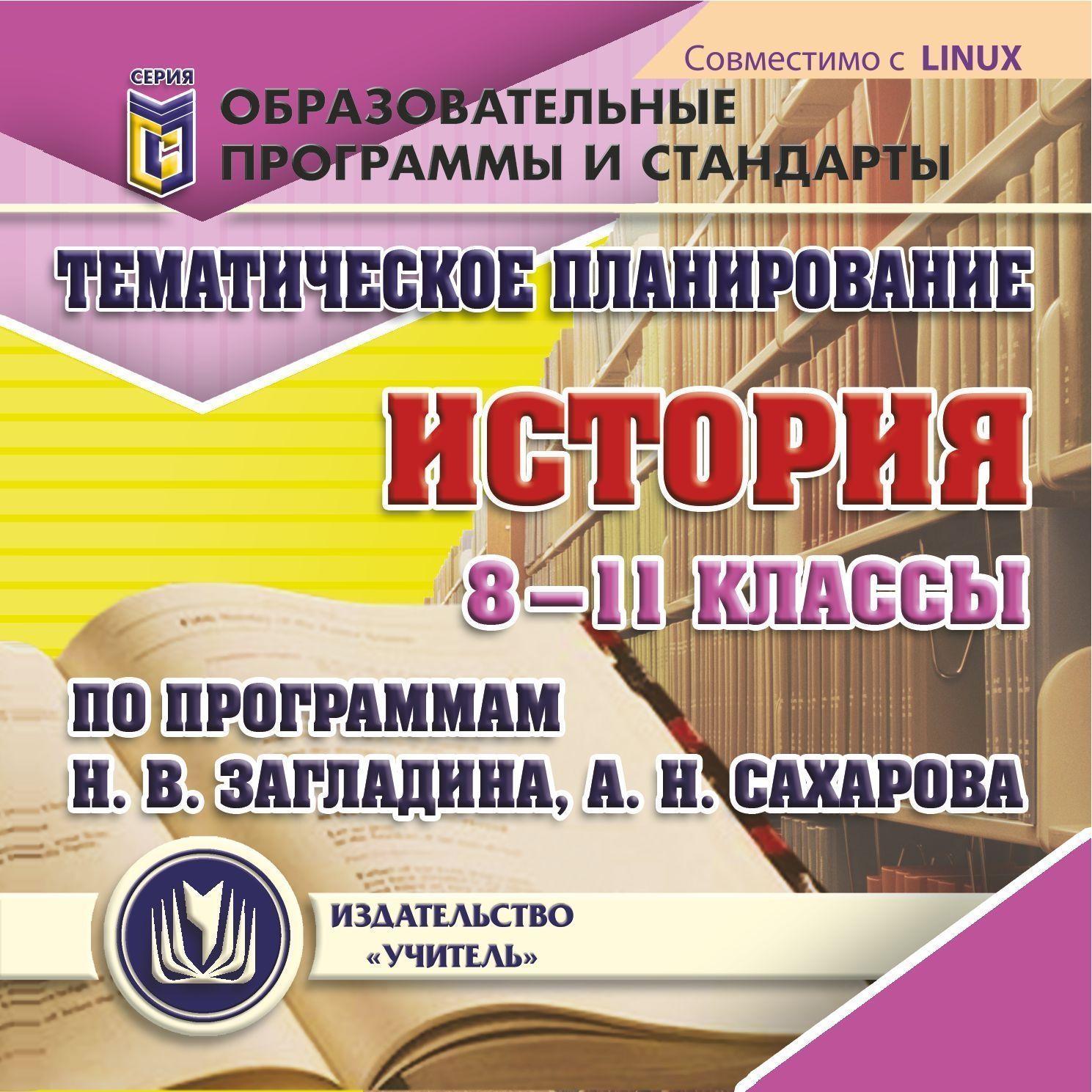 Тематическое планирование. История. 8-11 классы (по программам Н. В. Загладина, А. Н. Сахарова). Компакт-диск для компьютера