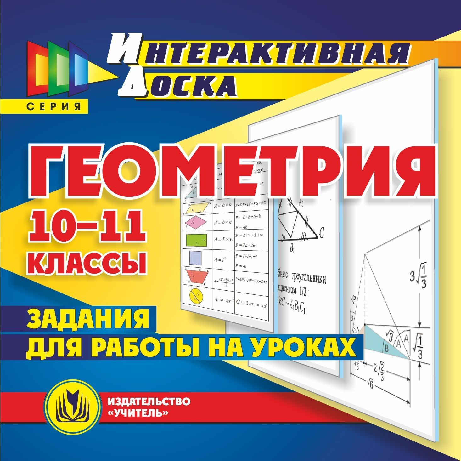 Геометрия. 10-11 классы. Компакт-диск для компьютера: Задания работы на уроках