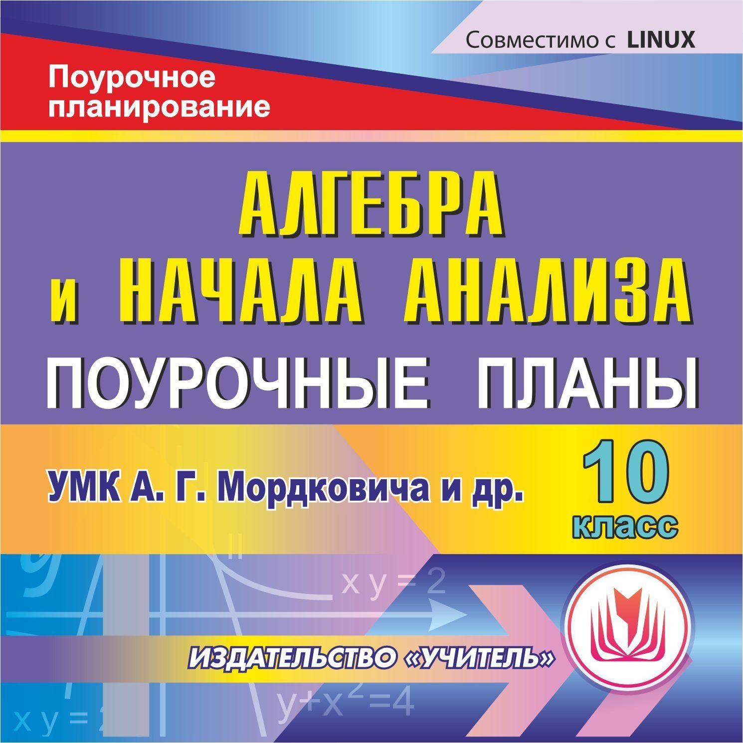 Алгебра и начала анализа. 10 класс: поурочные планы по УМК А.Г. Мордковича др. Компакт-диск для компьютера