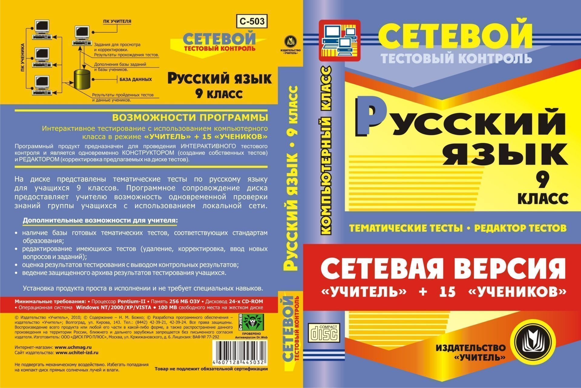 """Сетевая версия """"Учитель + 15 учеников"""". Русский язык. 9 классы. Компакт-диск для компьютера: Тематические тесты. Редактор тестов."""