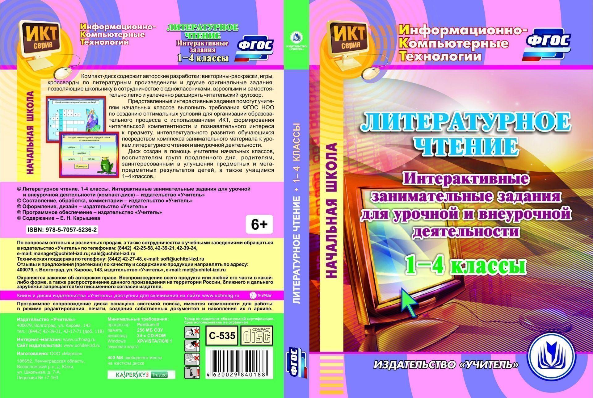 Литературное чтение. 1-4 классы. Интерактивные занимательные задания для урочной и внеурочной деятельности: Компакт-диск для компьютера