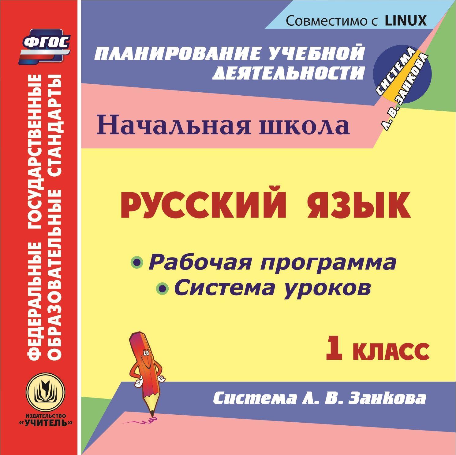 Русский язык. 1 класс. Рабочая программа и система уроков по системе Л. В. Занкова. Компакт-диск для компьютера