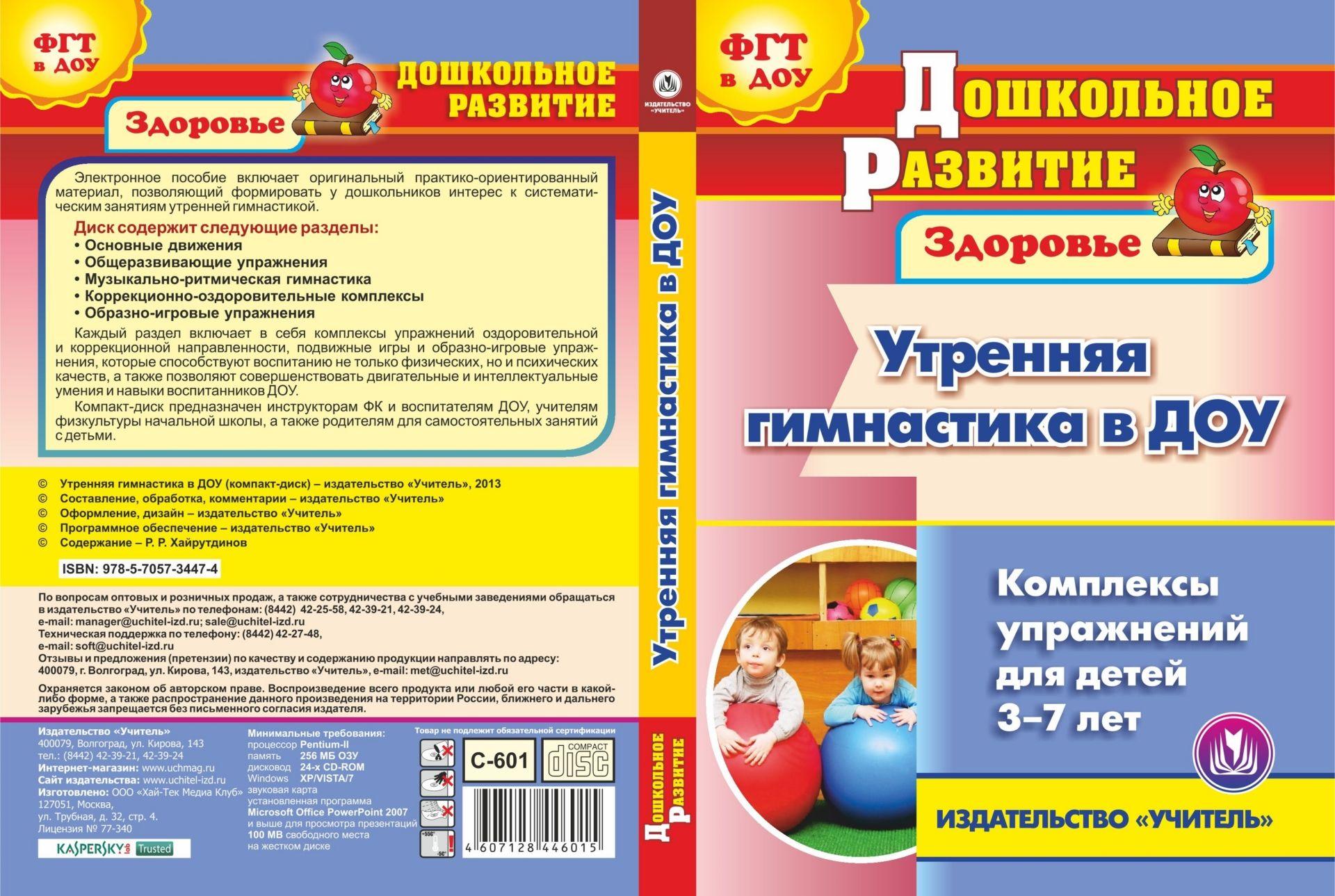 Купить со скидкой Утренняя гимнастика в ДОУ. Компакт-диск для компьютера: Комплексы упражнений для детей 3-7 лет