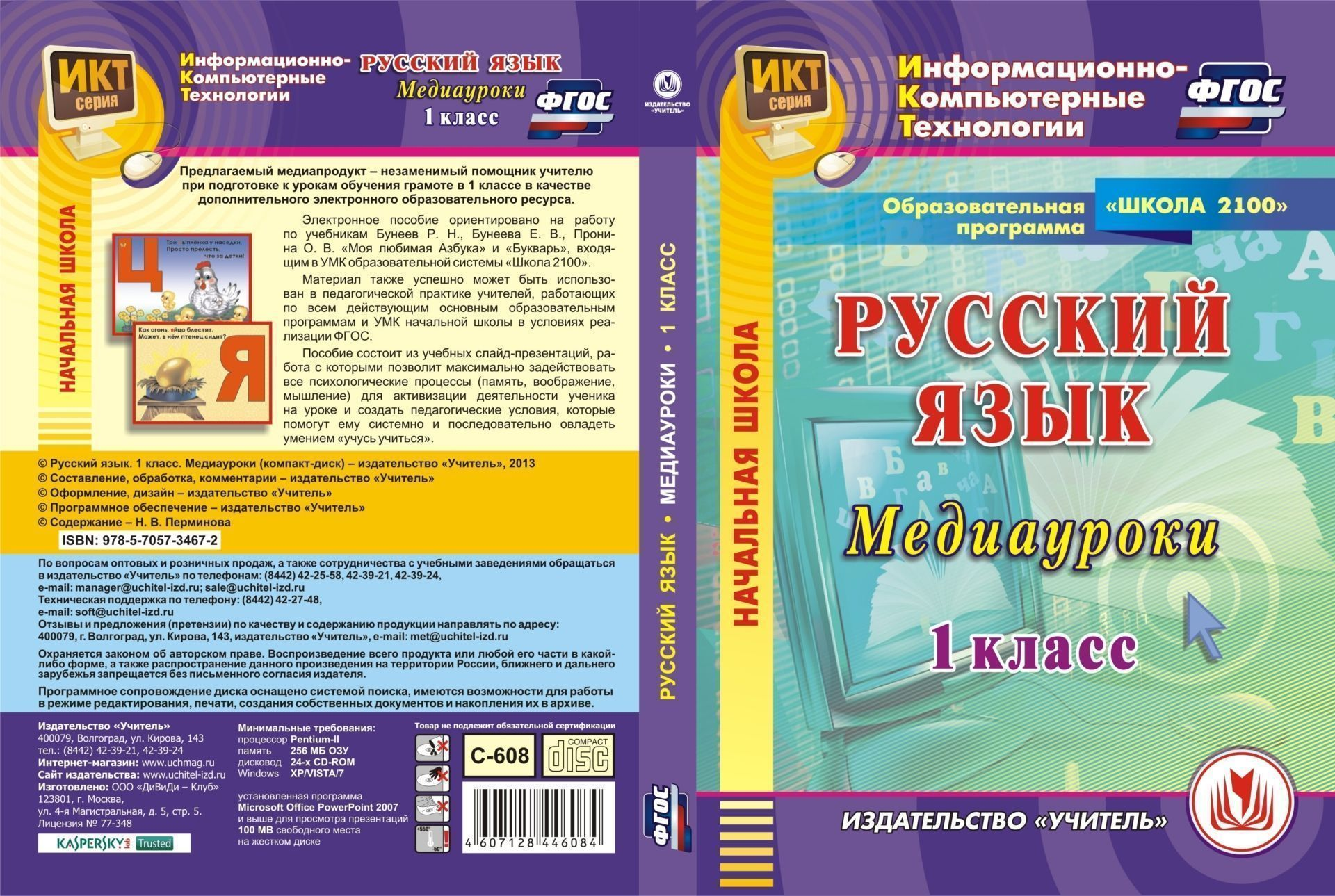 """Русский язык. 1 класс. Медиауроки. Компакт-диск для компьютера: Образовательная программа """"Школа 2100"""""""