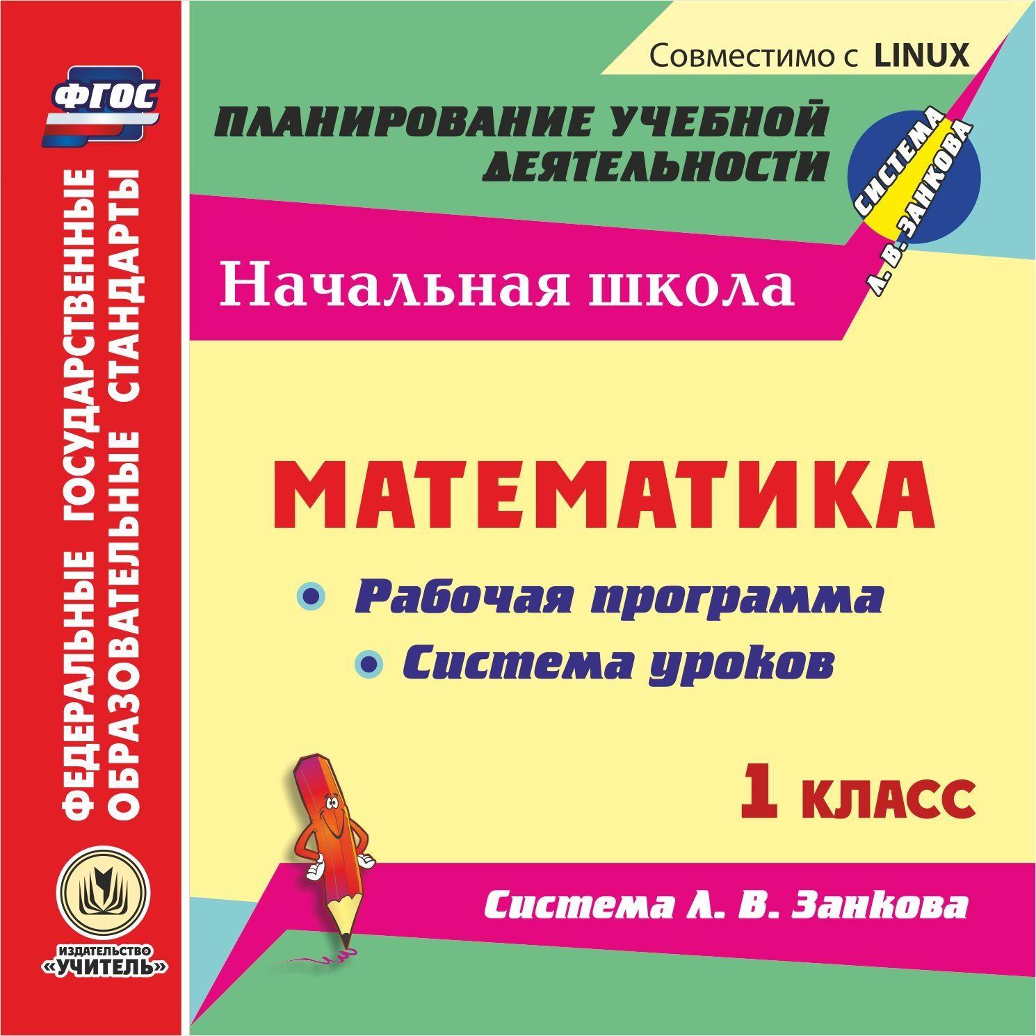 Математика. 1 класс. Рабочая программа и система уроков по системе Л. В. Занкова. Компакт-диск для компьютера