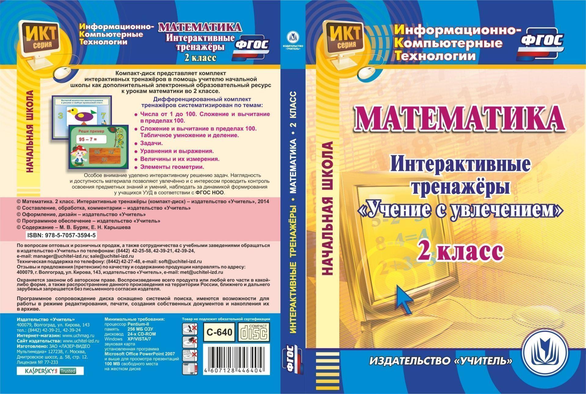 """Математика. 2 класс. Интерактивные тренажеры. Компакт-диск для компьютера: """"Учение с увлечением"""""""