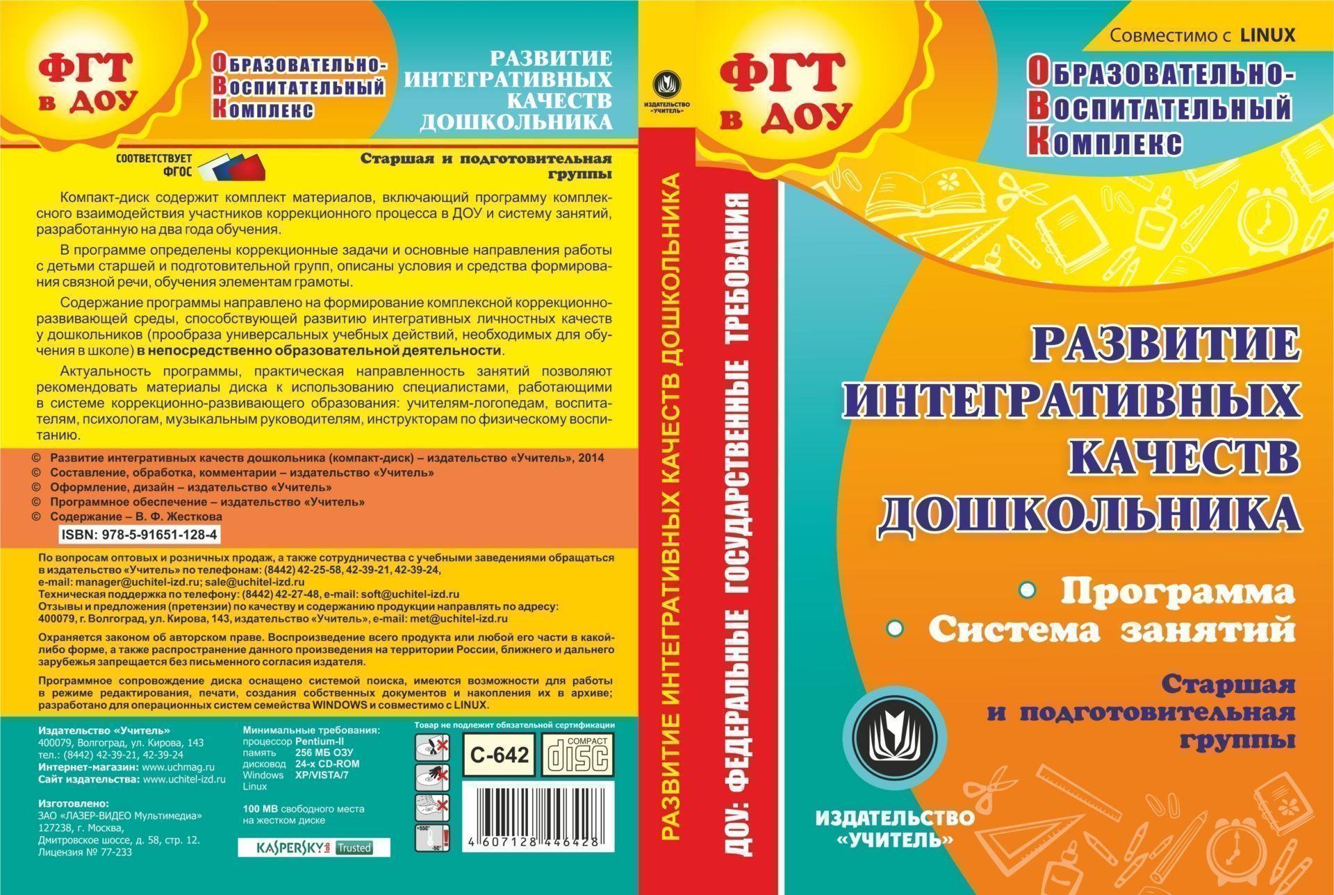 Купить со скидкой Развитие интегративных качеств дошкольника. Компакт-диск для компьютера: Программа. Система занятий.