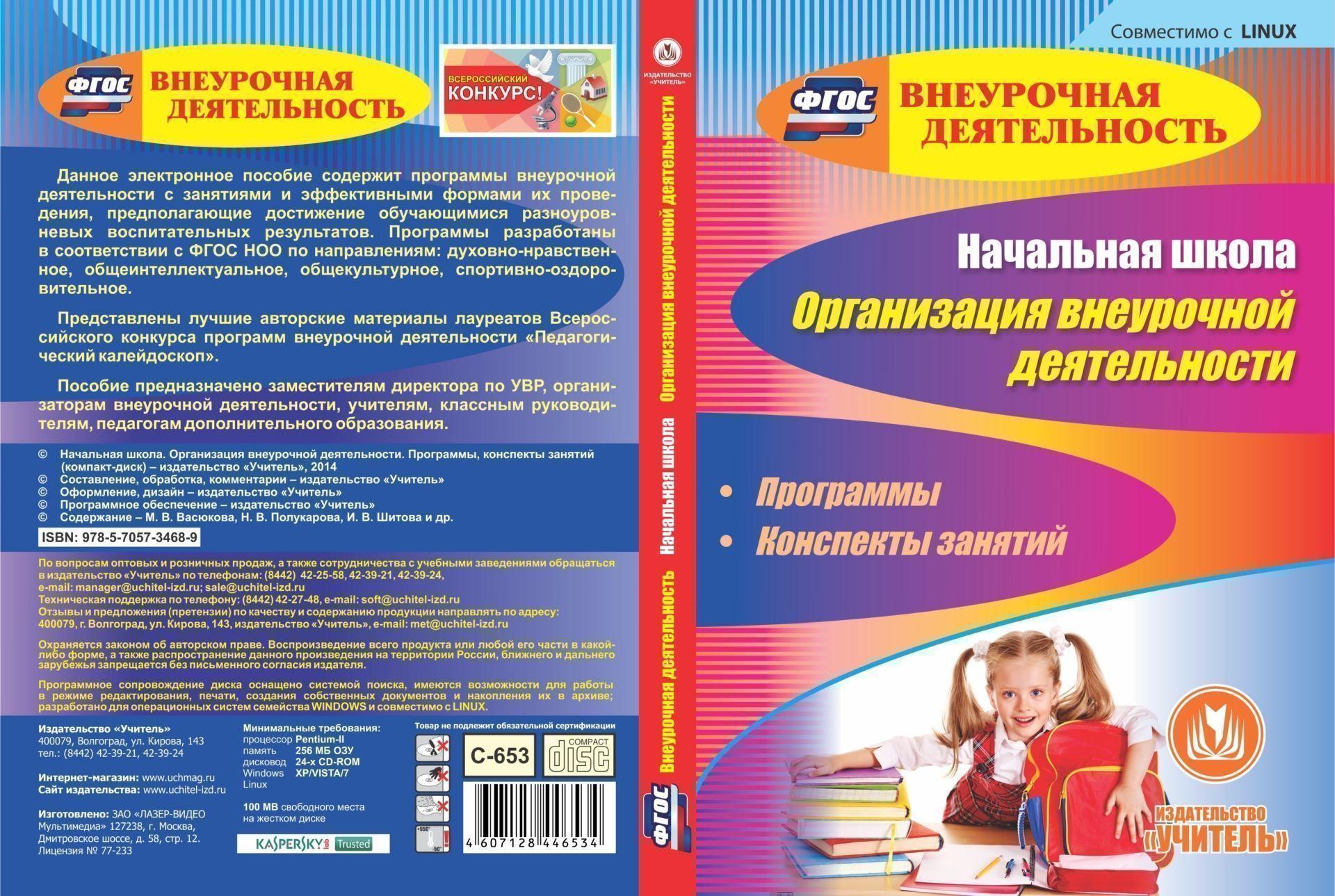 Начальная школа. Организация внеурочной деятельности. Программы, конспекты занятий. Компакт-диск для компьютера