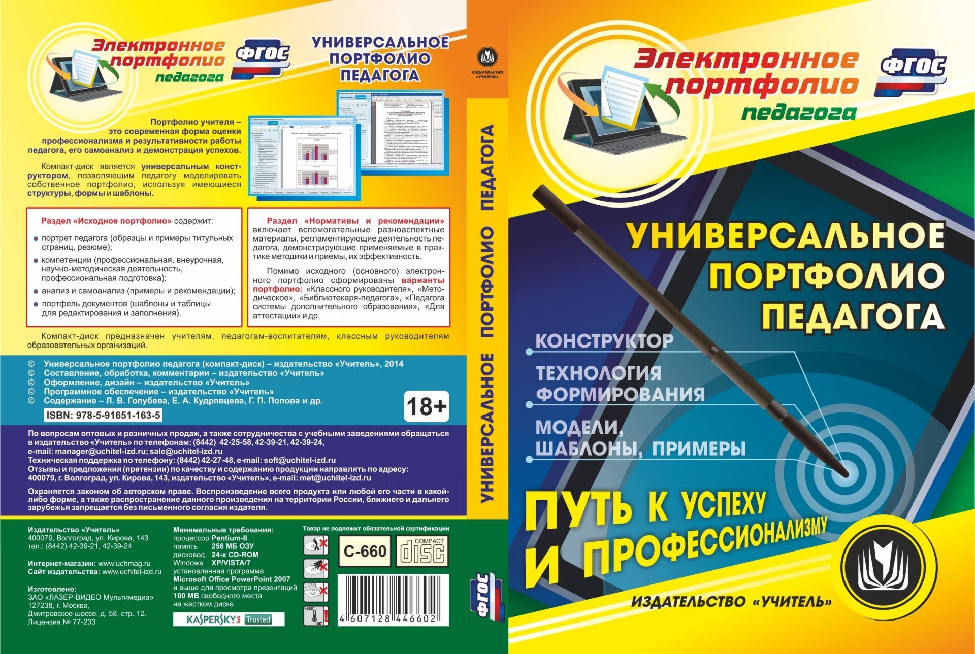 Универсальное портфолио педагога. Компакт-диск для компьютера: Конструктор. Технология формирования. Модели. Шаблоны. Примеры